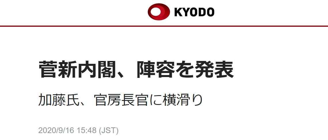 日本新内阁名单公布,安