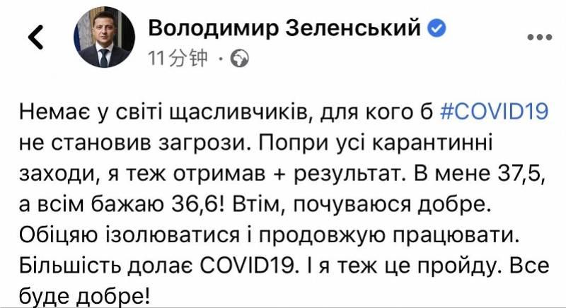 乌克兰总统泽连斯基感染新冠病毒
