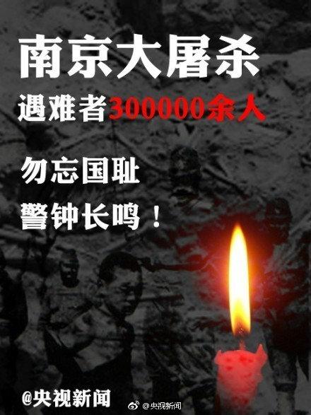 """南京诞生首部国家公祭地方立法""""精日""""将被处罚"""