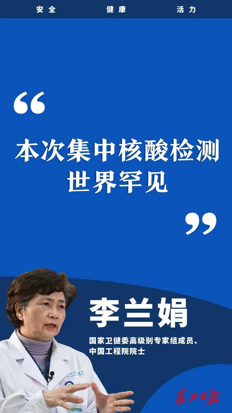 李兰娟:4组数据充分说明武汉是安全的,武汉人也是安全的