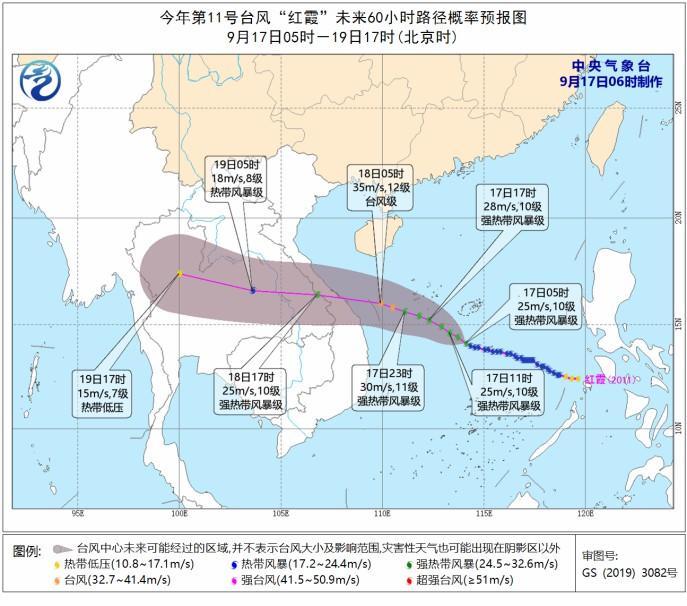 """第11号台风""""红霞""""由热带风暴级增强为强热带风"""