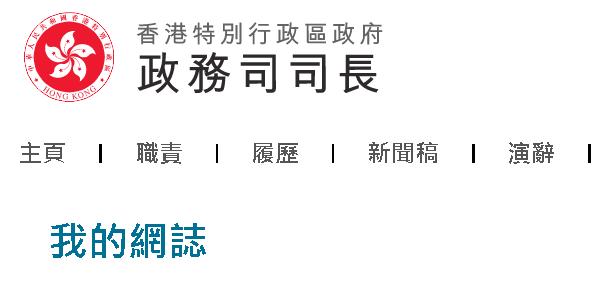 """香港一小学教师因散播""""港独""""信"""