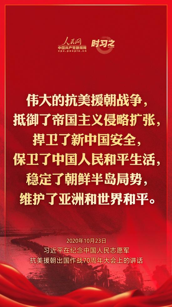 海报|习近平:伟大抗美援朝精神跨越时空、历久