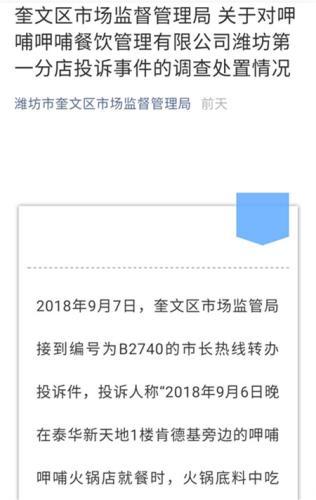 来源:潍坊市奎文区市场监管局官方微信公众号。