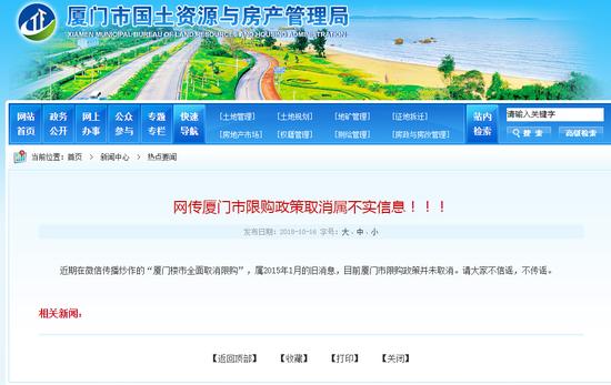 网传厦门市限购政策取消?官方否认:属不实信息
