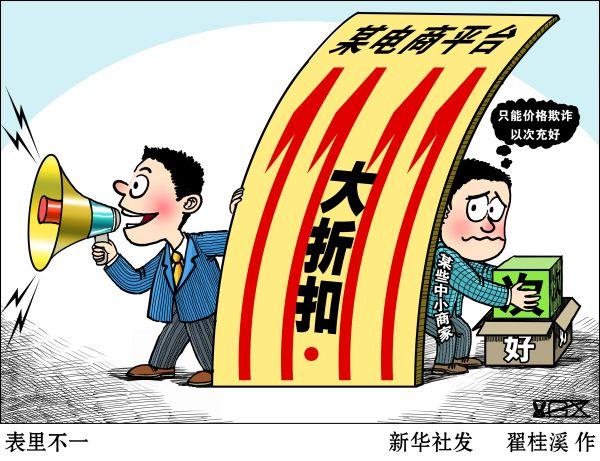 漫画:表里不一 新华社发 翟桂溪 作