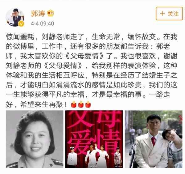 《父母爱情》编剧刘静去世 郭涛李佳航发文哀悼