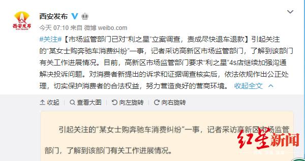"""""""西安奔驰车维权事件""""当事人:有人说我炒作 我无法接受!录音"""