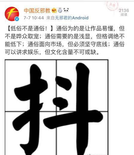 """张云雷济南刚演完 """"中国反邪教""""又发话了_曝郑爽炸鸡店被砸"""