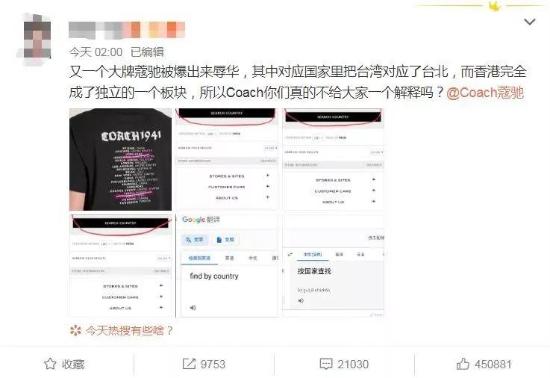 812奢侈品牌道歉日 涉及蔻驰纪梵希等6品牌 相关中国艺人解约