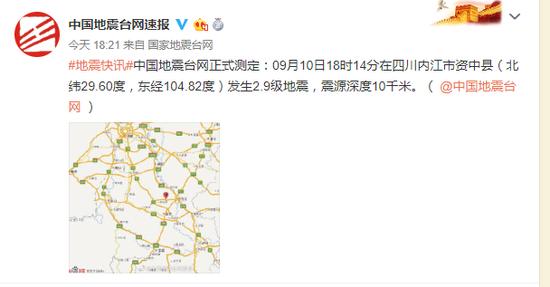 四川内江市资中县发生2.9级地震 震源深度10千米