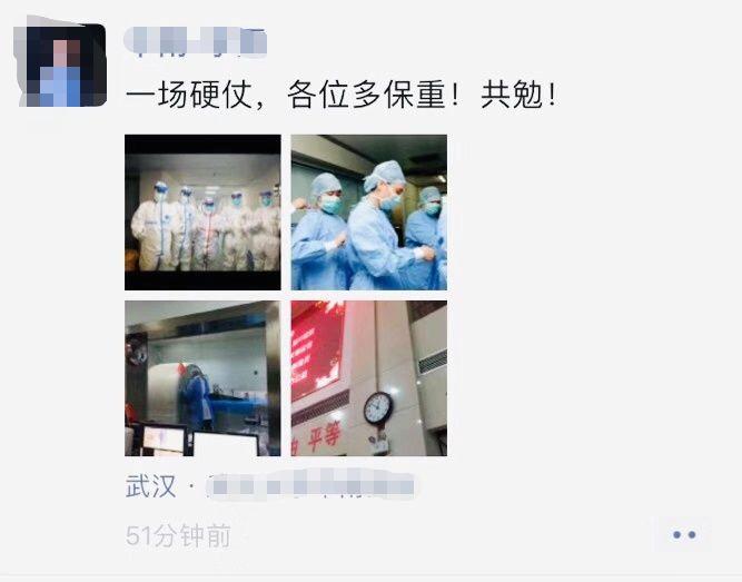 武汉医生的朋友圈图片刷屏: 不计报酬,无论生死-汇美优普-热门搜索话题榜