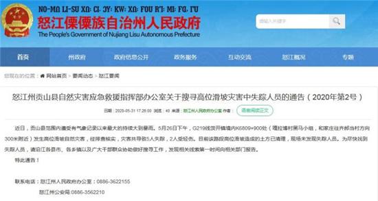 云南怒江州发生滑坡灾害 已致5人失踪2人受轻伤