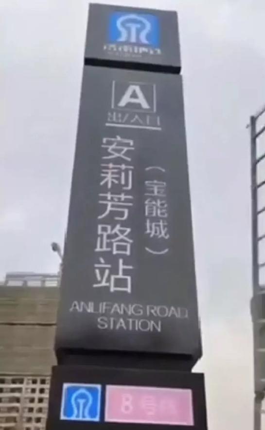 开发商做假地铁站牌忽悠购房者 住建部门:已处罚