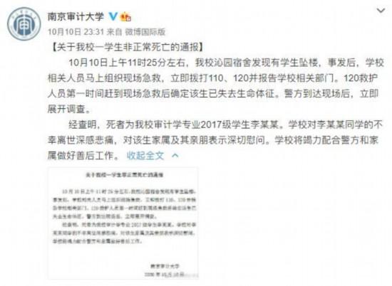 南京审计大学一学生坠楼身亡 校方深夜通报