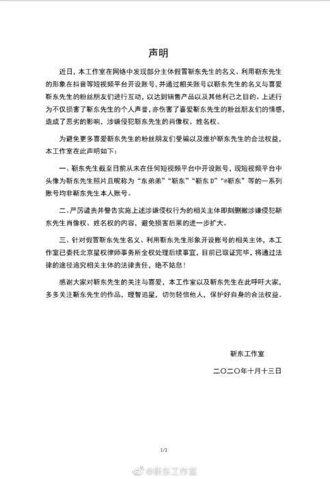 """""""假靳东""""骗中老年粉丝被曝光后,他们还没有收手……"""