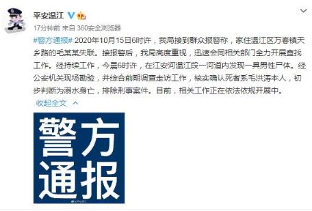警方通报成都大学党委书记毛洪涛