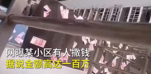 重庆一男子吸毒后30楼抛洒现金 警方通报