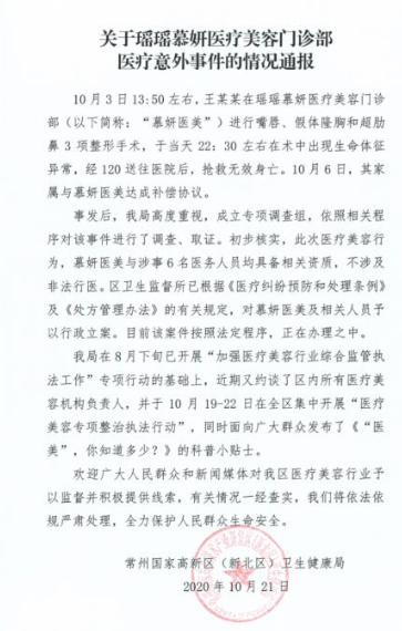 江苏21岁女孩整形意外死亡 整形机构被行政立案