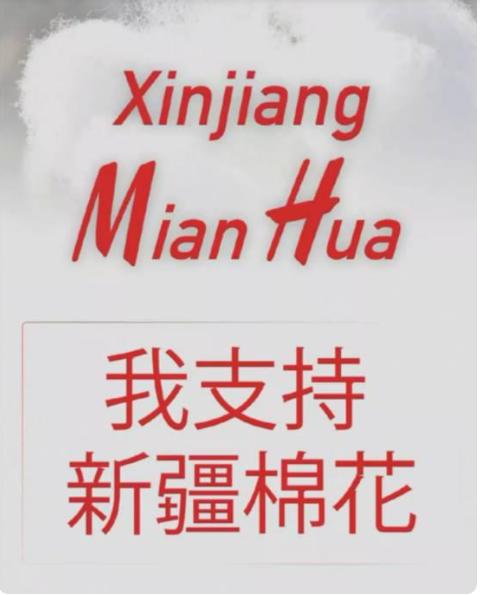 新疆棉花事件多名中国艺人终止与多品牌合作 至少25位中国艺人宣布终止与H&M、耐克、阿迪达斯等