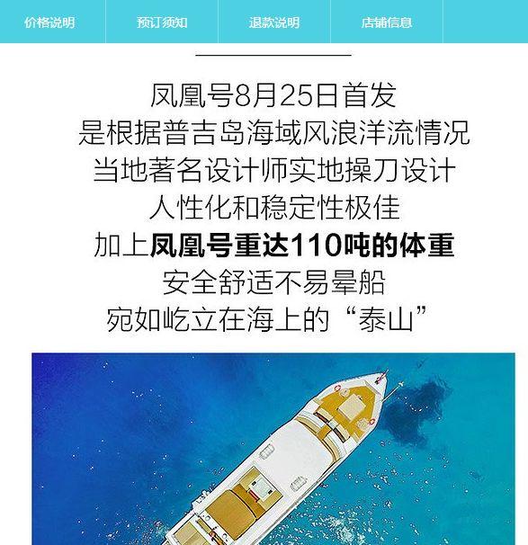 普吉岛沉船事故救援第二日 有3名杭州游客失联 死亡人数上升至40人