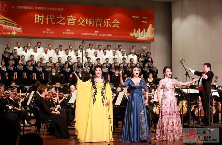 浙江交响乐团奏响《时代之音》 庆祝改革开放40周年